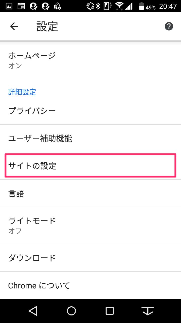 (3)「サイトの設定」を選択